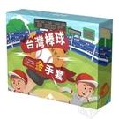 台灣棒球金手套(Taiwan Baseb...