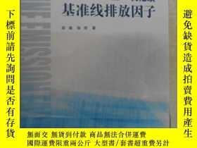 二手書博民逛書店罕見中國電力工業二氧化碳基準線排放因子Y195258 鄭爽 張昕