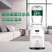 飲水機怡寶迷你飲水機高端 4.5L-5L瓶裝水臺式小型燒開家用桌面飲水 HOME 新品
