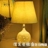 簡歐式北歐書房臥室床頭陶瓷台燈上下可亮可遙控調光USB餵奶夜燈 NMS漾美眉韓衣