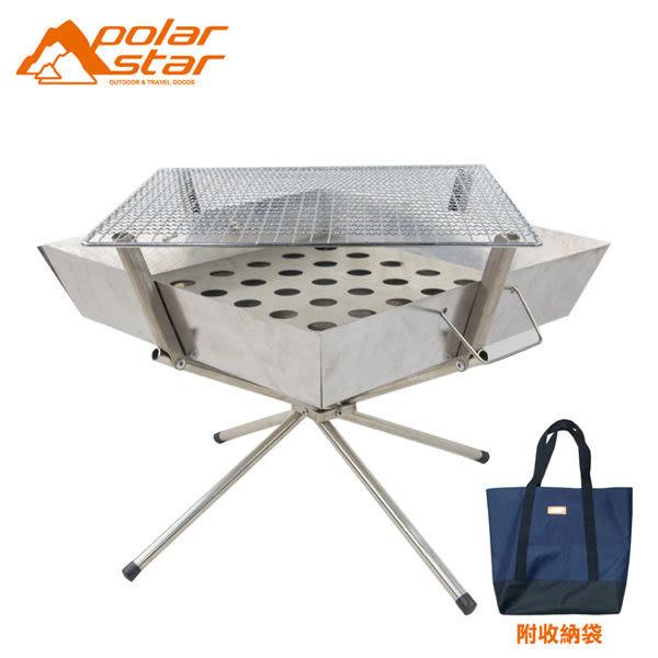 PolarStar 不鏽鋼焚火台/烤肉爐 P16717 露營│烤肉│營火│炊事│戶外