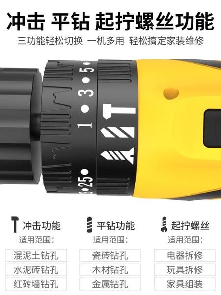 手電鑽 16.8V充電式沖擊電鑽手電轉鑽鋰電池手鑽小手槍鑽電動螺絲刀家用 JD  美物居家 免運