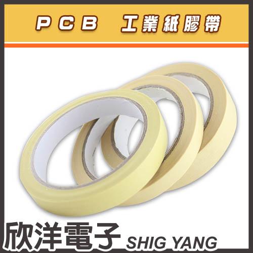 8mm PCB 工業用紙膠帶 (0006-08)