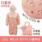 【雨眾不同】 三麗鷗雨衣 Hello Kitty 凱蒂貓 前開拉鍊 兒童雨衣