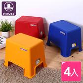 【HOUSE】金磚止滑椅/休閒椅/椅凳/夜市椅(4入)紅色