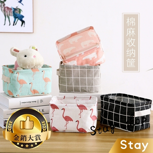 【Stay】文青棉麻收納袋 桌面雜物收納袋 收納籃 收納箱【N15】