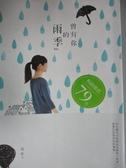 【書寶二手書T1/一般小說_OFP】曾有你的雨季_琉影