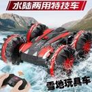 遙控車船水陸兩玩四驅越野車雙面翻滾旋轉特技變形電動兒童玩具車
