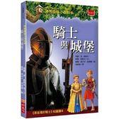 神奇樹屋小百科2:騎士與城堡(新版)