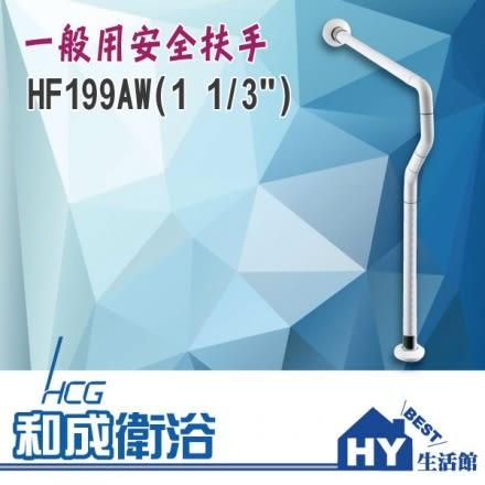 "HCG 和成 HF199AW(1 1/3"") 一般用安全扶手 -《HY生活館》水電材料專賣店"