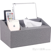 皮質紙巾盒客廳創意歐式家用抽紙盒北歐多功能遙控器收納盒紙抽盒 俏girl
