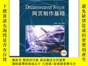 二手書博民逛書店中等職業學校計算機系列教材:Dreamweaver罕見8網頁製作