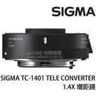 SIGMA TC-1401 Tele Converter 1.4X 增距鏡 加倍鏡 for SIGMA SA (24期0利率 恆伸公司貨三年保固) 防潑水 防塵