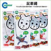 『寵喵樂旗艦店』日本MARUKAN《鼠用外出牽繩》8字型鼠繩MW-10B/MW-10P