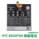 含稅附發票【送4大好禮】HTC U11 Life 原廠電池 B2Q3F100