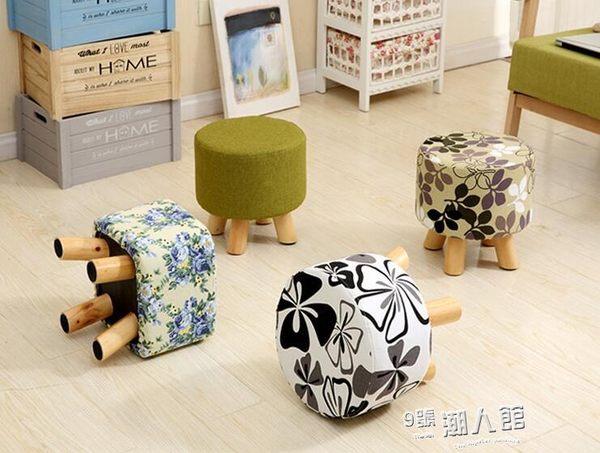 布藝茶幾凳小板凳時尚換鞋家用可拆洗圓椅矮凳客廳沙發凳實木方凳  9號潮人館