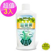 【益菌潔】居家清潔系列 居家除味濃縮液(原味) 3入組 (250ml/瓶)