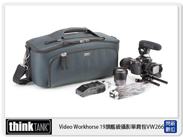 【24期0利率】thinkTank 創意坦克  Video Workhorse 19 旗艦級 攝影單肩包 (VW266,公司貨)