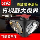 汽車前輪盲區輔助鏡 後視倒車鏡廣角鏡 3R盲點雙面鏡 1對裝【左側 右側】 限時87折