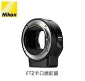 【全新 白盒 】Nikon Z接環 FTZ卡口適配器 轉接環 公司貨 For Z7 Z6