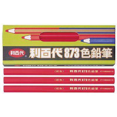 Liberty 利百代 873 紅色‧色鉛筆 紅