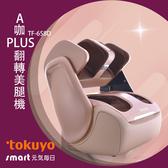 【✧雙11限定↘✧】tokuyo A咖PLUS翻轉美腿機 TF-658D 獨家送眼部按摩器