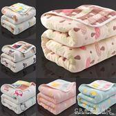 毛巾被純棉單人雙人紗布毛巾毯子夏涼被嬰兒童毛毯午睡毯空調蓋毯 水晶鞋坊igo