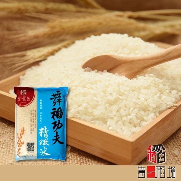 第一稻場.舞稻功夫-精緻米(2.8kg/包,共兩包)﹍愛食網