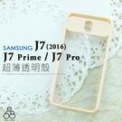 超薄 透明 三星 J7 2016版 / J7 Prime / J7 Pro 手機殼 防摔 矽膠 邊框 保護殼