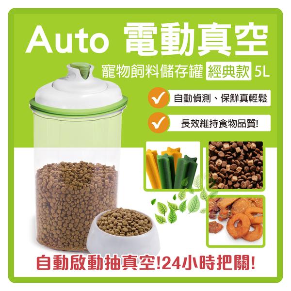 Auto 電動真空寵物飼料儲存罐-經典款5L(全配/含真空主機)-1000元 可超取 (L003J03)