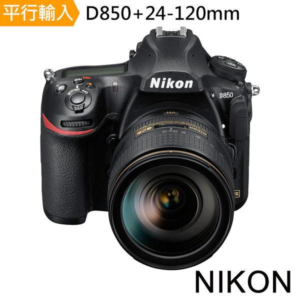 無可媲美全新⇨NIKON D850+24-120mm 單鏡組*(中文平輸)-