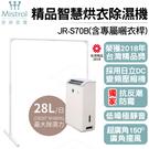 【一級能效 退稅1200元】加碼送 美寧Mistral 精品智慧烘衣除濕機 JR-S70B 【買就送專屬曬衣桿】