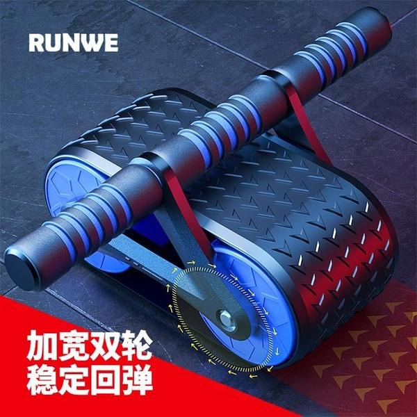 朗威自動回彈健腹輪男士家用健身器材腹肌輪女初學者運動 浪漫西街