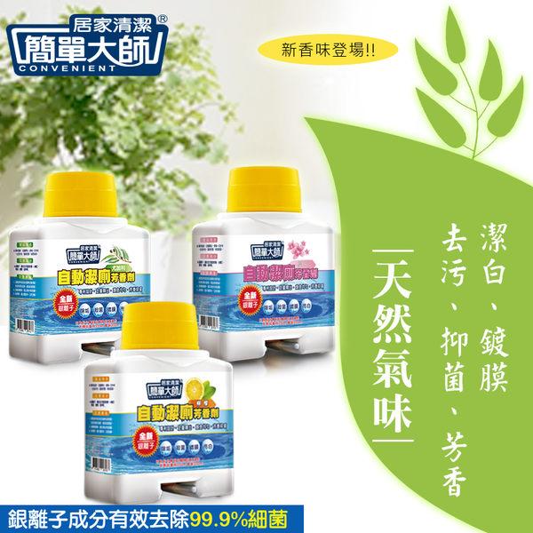 【Miss Sugar】簡單大師-馬桶自動潔廁芳香劑200ml