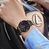 新款手錶男機械男士韓版潮流學生簡約石英防水夜光鋼帶男錶 花樣年華 花樣年華