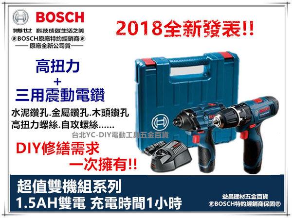 【台北益昌】全新到貨! 德國 BOSCH GDR120 + GSB120 衝擊 起子機 + 三用 震動 電鑽 超值組
