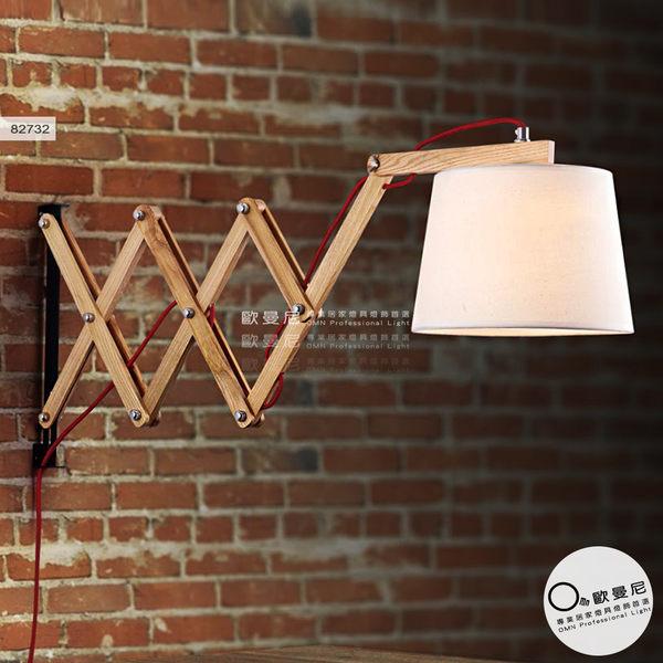 壁燈★木藝生活 原木簡約生活 可收縮布罩 壁燈✦燈具燈飾專業首選✦歐曼尼✦