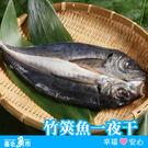 【台北魚市】竹筴魚一夜干 250g±10...