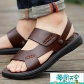 涼鞋男夏季新款真皮休閒軟底沙灘鞋外穿潮流兩用爸爸涼拖鞋 【海闊天空】