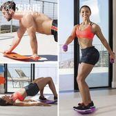 健身踏板運動滑板瑜伽平衡板扭腰板拉筋板 魔法街