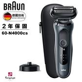 德國百靈BRAUN-新6系列靈動貼膚電動刮鬍刀/電鬍刀 60-N4000cs 送Oral-B電動牙刷 D12N