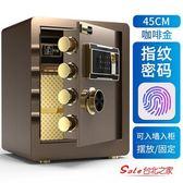 保險櫃 家用辦公保險箱智慧指紋密碼全鋼45CM防撬小型保管箱隱形夾萬新品T 3色