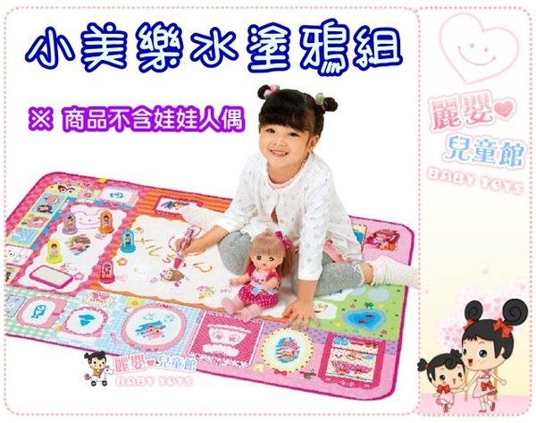 麗嬰兒童玩具館~日本暢銷小美樂-小美樂水塗鴉組(不含娃娃).安全無毒快乾環保