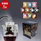 十個莊園咖啡[盒裝] - 含巴拿馬 翡翠...