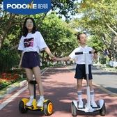 (快出) 平衡車 自平衡車成年越野智慧10寸電動小孩學生大人代步車帶扶桿YYP
