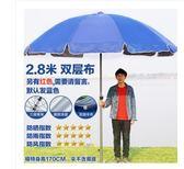 戶外遮陽傘太陽傘大號傘擺攤傘折疊大雨傘防雨防曬圓igo 夏洛特