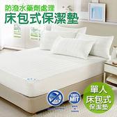 【精靈工廠】北歐風純白床包式保潔墊-單人二件式。(防潑水藥劑處理)(B0514-S+B0513)