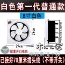 抽風機 10寸換氣扇浴室廚房衛生間窗式排...