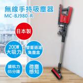 促銷送!雙層玻璃養生杯【國際牌Panasonic】日本製無線手持吸塵器 MC-BJ980-R