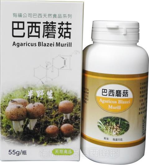 有福 巴西蘑菇粉 55克 1罐